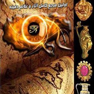 کتاب چشم طلایی